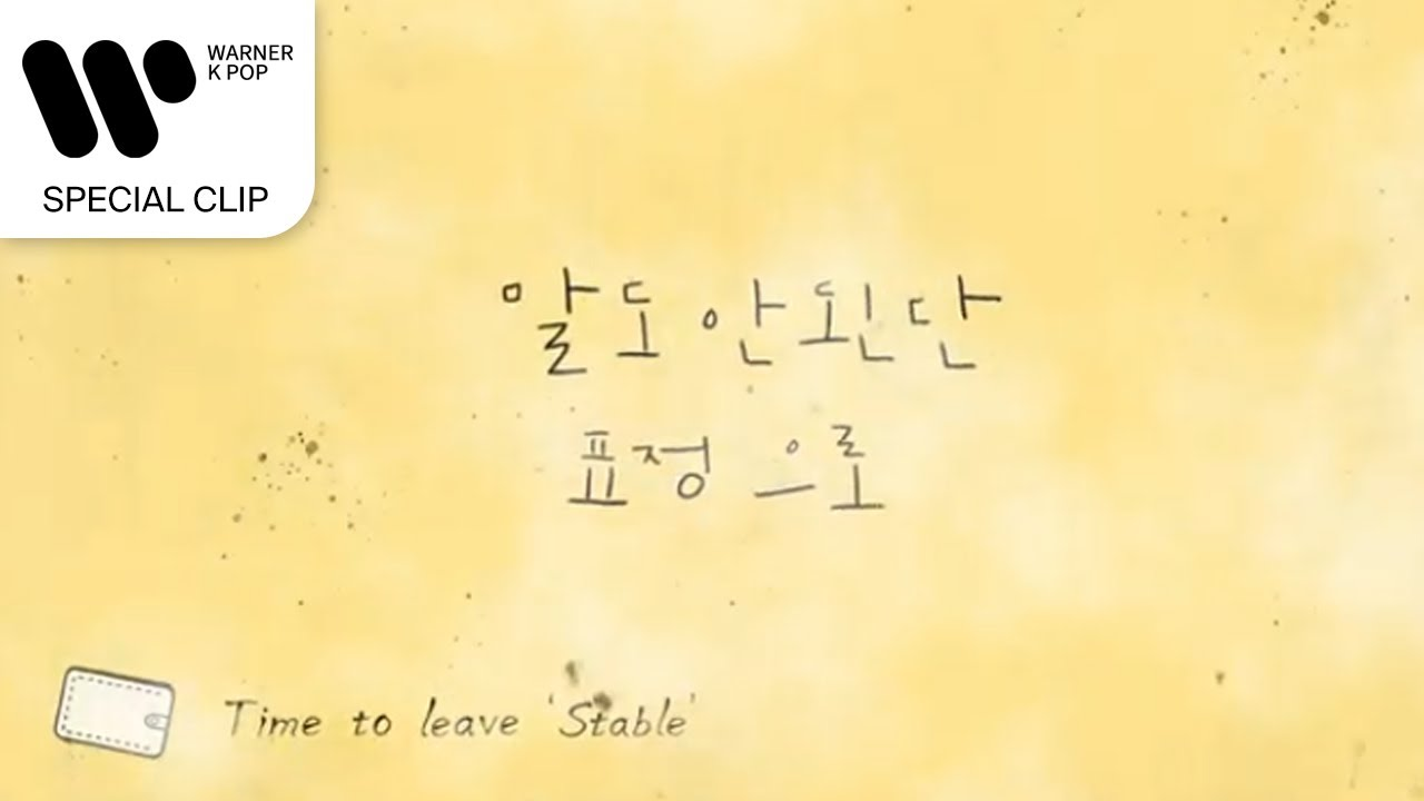 Stable (스테이블) - Time to Leave [Lyric Video]