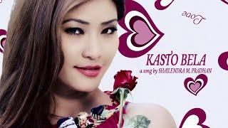 "KASTO BELA | SHAILENDRA PRADHAN ""BABU"" | NEW NEPALI POP SONG"
