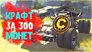 Crossout - Как заработать деньги. ГАЙД ✅ Gameplay ● Walkthrough ● PC