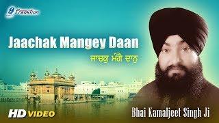 Jaachak Mangey Daan - Bhai Kamaljeet Singh Ji -  New Punjabi Shabad Gurbani Kirtan