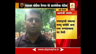 delhi: abp prashant kadam outside atal bihari vajpayees house overview