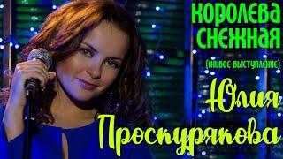 Смотреть клип Юлия Проскурякова - Королева Снежная
