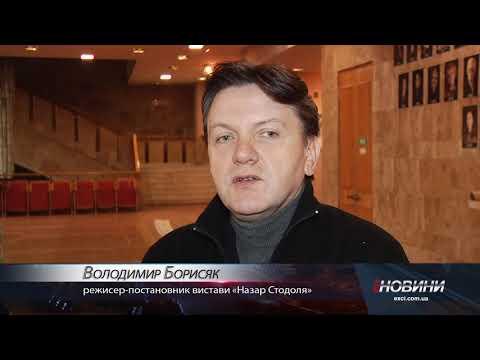 Телеканал Ексклюзив: «Назара Стодолю» поставлять в театрі ім. М. Старицького.