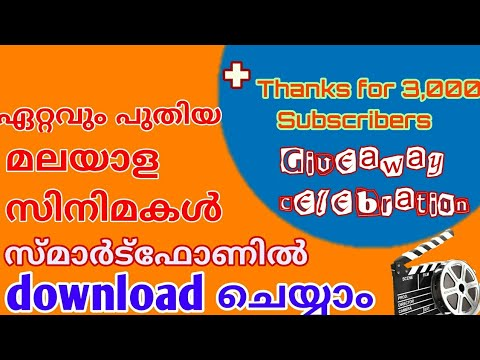 How to download latest DVD release malayalam movies on smartphone + 3k Subscribers Giveaway
