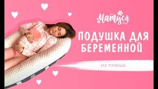 Подушка для беременной из плюша