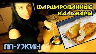 Фаршированные кальмары. Вкусный и диетический ужин! ПП-рецепт