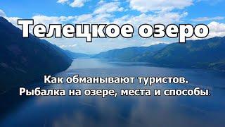 Телецкое озеро АЛТАЙ Раскрыта тайна Телецкого Рыба и места рыбалки Обман туристов