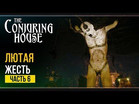 Подвал | The Conjuring House | Прохождение #6