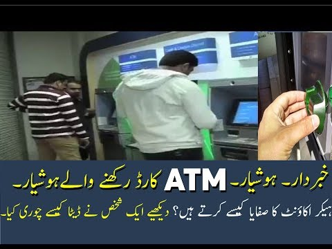 Pakistan NEWS Live Today | ATM HACKER Kese Accounts Hack krty hain? | Latest News Updates | 2018