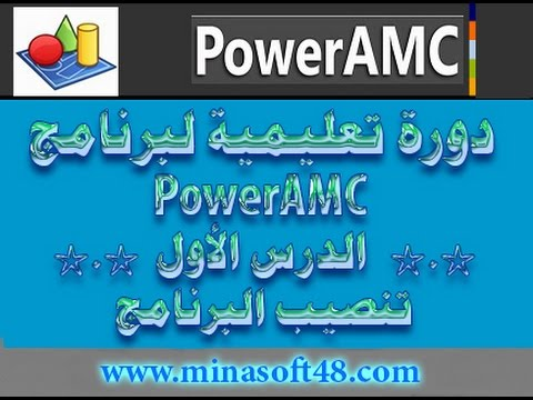 power amc 15.2 gratuitement