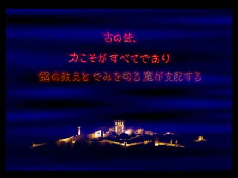 Densetsu no Ogre Battle: The March of the Black Queen (Intro) - PS 1