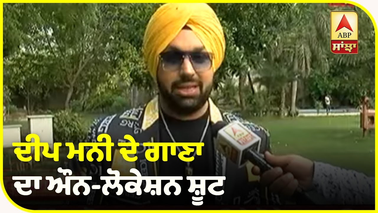 On location Shoot Deep Money Song | Behind the Scenes Music Video | Punjabi Film Shoot | ABP Sanjha