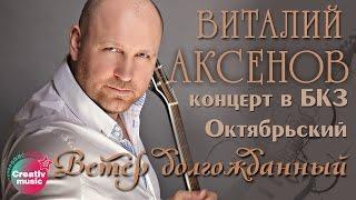 Виталий Аксенов Ветер долгожданный Концерт в БКЗ Октябрьский