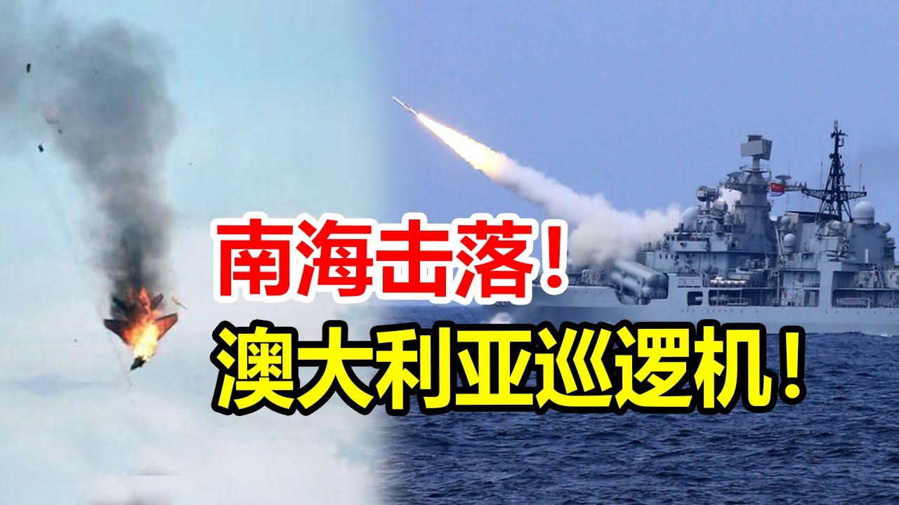忍无可忍,无需再忍!击落一架澳大利亚侦察机,杀鸡儆猴?世界不敢相信中国真的会这么做!