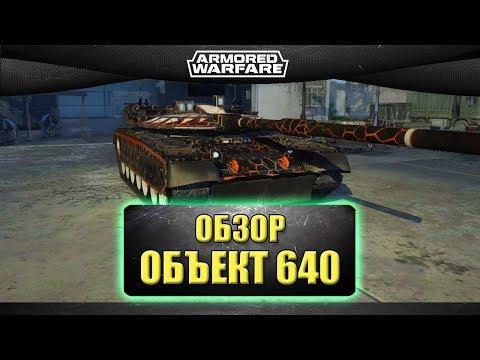 ☝Обзор Объект 640 'Черный орел' / Armored Warfare
