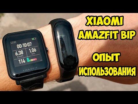 Опыт использования Xiaomi AmazFit Bip спустя 3 месяца