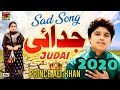 Gambar cover Judai Prince Ali Khan New Song 2020  Judai New Song  Saraiki new song 2020  Rokhri production