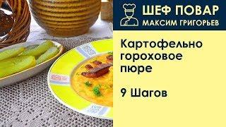 Картофельно-гороховое пюре . Рецепт от шеф повара Максима Григорьева