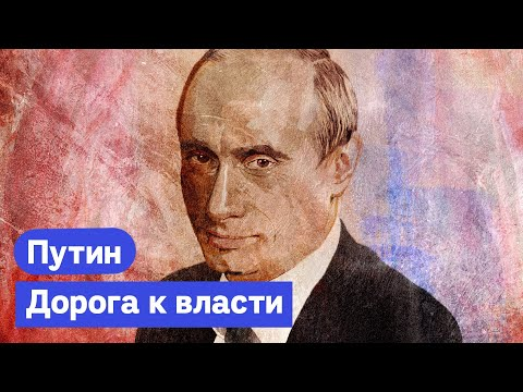 Путин: Начало. КГБ,