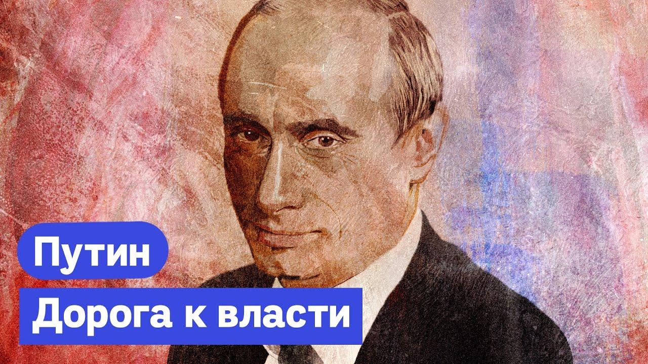 Путин: Начало. КГБ, мэрия СПб, Чечня и взрывы домов / Максим Кац