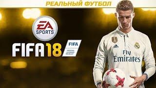FIFA 18 | ОФИЦИАЛЬНЫЙ АНОНС |