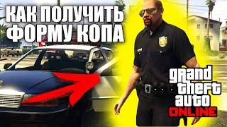 GTA 5 Online - ГЛИТЧ на полицейский костюм/форма копа. [ВСЕ КОНСОЛИ и РС](, 2015-08-05T13:30:01.000Z)