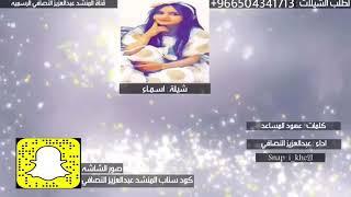 شيلة اسماء || كلمات عهود المساعد || اداء عبدالعزيز النصافي