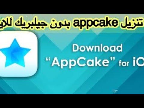 Photo of تنزيل (appcake) بدون جيلبريك للايفون – تحميل