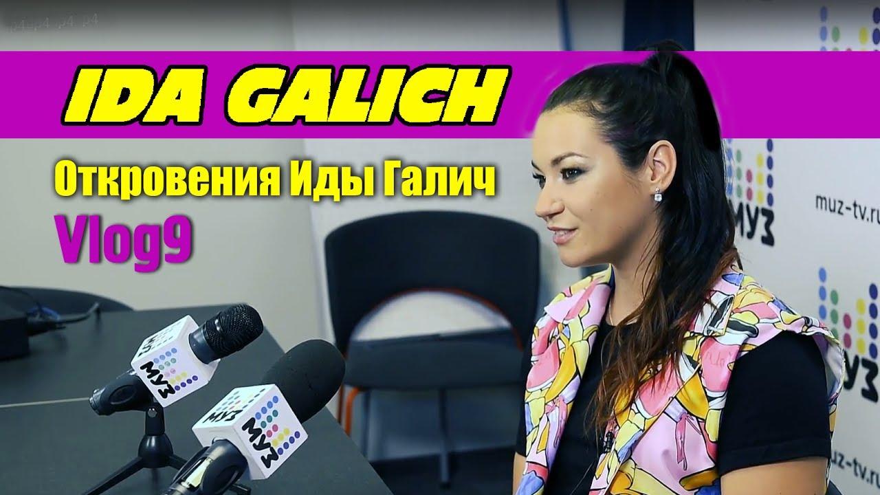 VLOG 9/Подготовка к премии Муз-ТВ/ Откровения Иды Галич