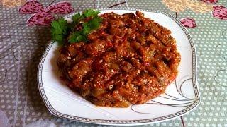 Икра из Баклажанов/Баклажанная Икра/Eggplant Caviar/Очень Простой Рецепт(Вкусно и Полезно)
