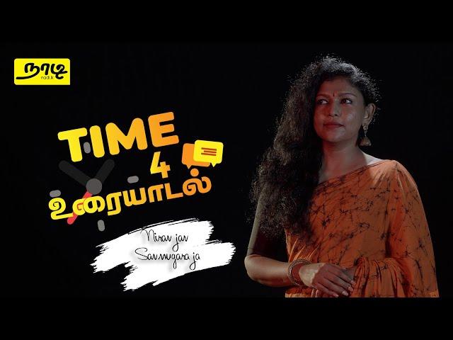 Time 4 Urayaadal | Niranjani Sanmugaraja