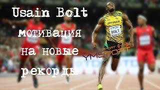 Usain Bolt мотивация на новые рекорды (RUS)