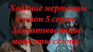 Ходячие мертвецы 4 сезон 5 серия Топ 5 моменов серии / The Walking Dead Season 4 Episode 5 top 5 HD
