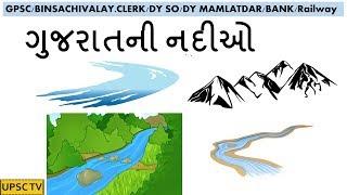 [18] ગુજરાતની  નદીઓ ¦ ગુજરાતનું નદીતંત્ર ¦ gujarat rivers ¦