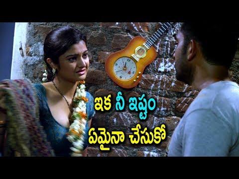 ఇక నీ ఇష్టం  ఏమైనా చేసుకో | Telugu Latest Gulf Movie Scene | Telugu Cinema