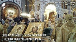Проповедь Святейшего Патриарха Кирилла в Неделю Торжества Православия