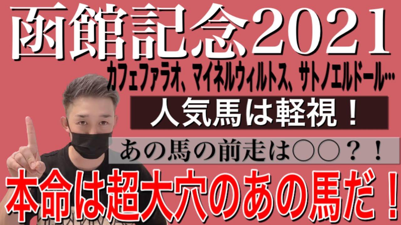 【競馬予想】函館記念2021 今年も荒れるのか?!特大万馬券を狙う!【競馬】