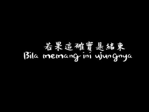 [印尼歌曲]Isyana Sarasvati - Tetap Dalam Jiwa (藏在我靈魂深處) - 中文翻譯