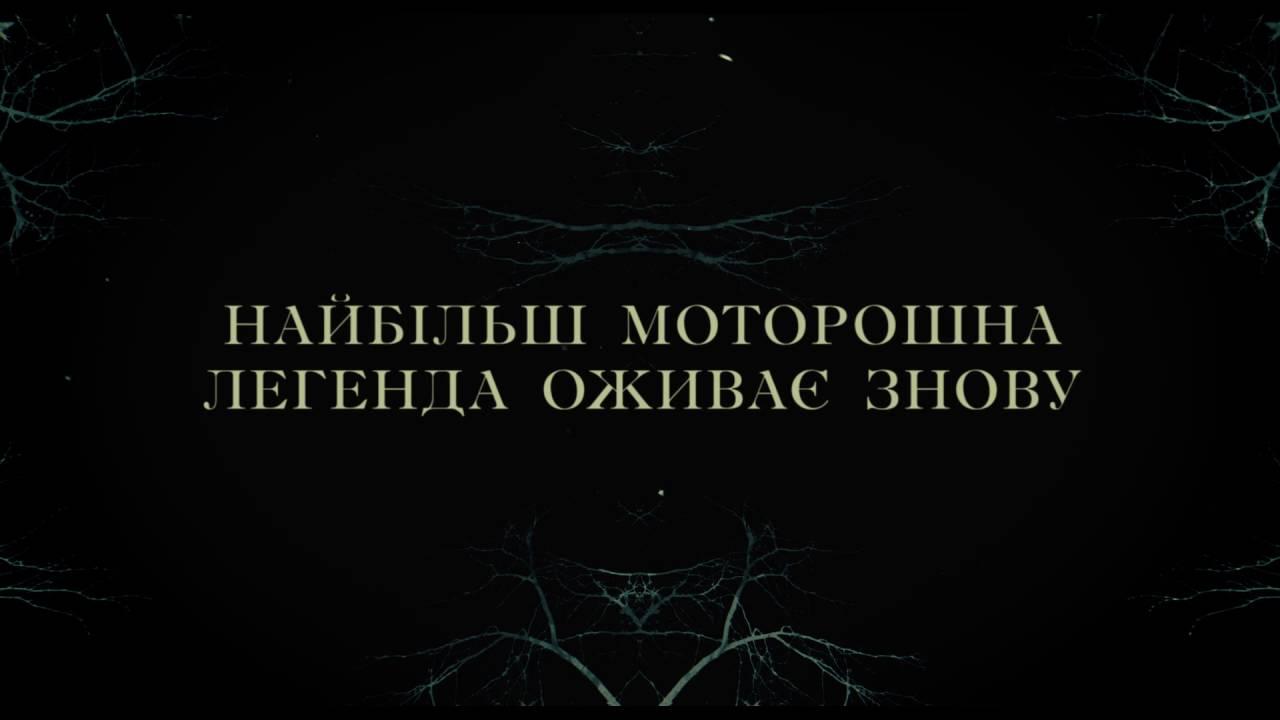 ВІДЬМА З БЛЕР: НОВА ГЛАВА Офіційний трейлер (укр.)