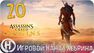 Assassins Creed Origins - Часть 20 Проклятие песков