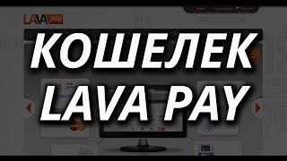 Кошелек Lavapay - обзор и регистрация