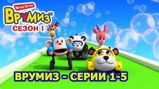 Врумиз - Сборник 1 (Серии 1- 5) - Детские мультфильмы про машинки