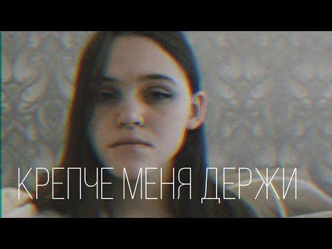 Крепче меня держи (cover By Ksenia Noskova )