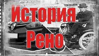 История Рено и тест-драйв Рено Меган3 1,5 турбодизель. Вторичный рынок.