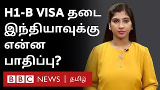 H1B VISA, Green Card: USA-வில் குடியேறும் கனவு அவ்வளவுதானா?