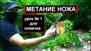 Как научиться метать ножи , 3d урок