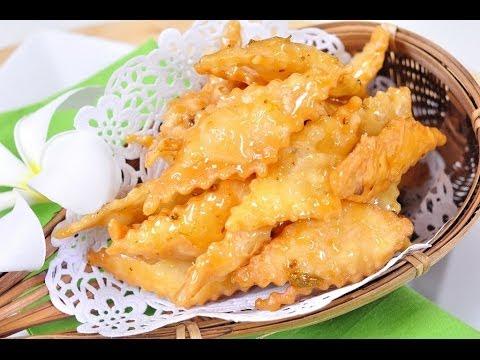 กรอบเค็ม (อาหารว่างไทยโบราณ) Krob Kem (Thai Appetizer)