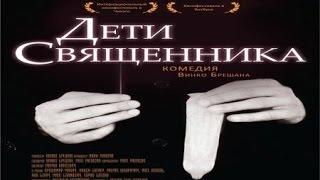 Дети Священника Смотреть Онлайн трейлер Фильма