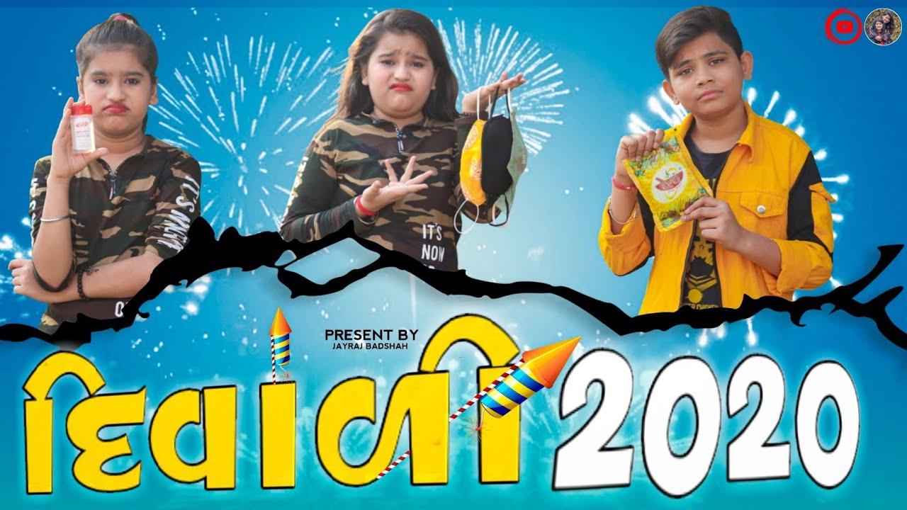 દિવાળી 2020 | Diwali Special  Video |Gujarati Video By Jayraj Badshah