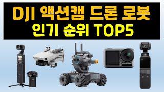디제이아이 DJI 추천 포켓2 액션캠 미니 플라이 모어…